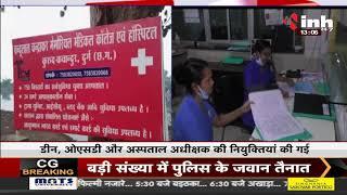 chhattisgarh News    Durg, चंदूलाल मेडिकल कालेज के लिए राजपत्र में अधिग्रहण अधिसूचना हुई जारी