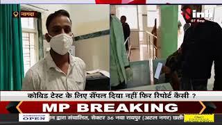 Madhya Pradesh News    Nagda, अप्रिशिक्षित कर्मचारियों के चलते हो रही गड़बड़ी