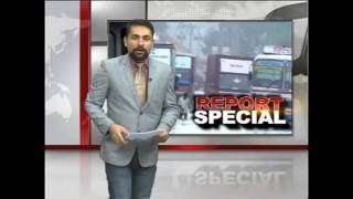 "Khabarfast : Report Special "" नाम बदला, हालात नही "" - 1, 29 July 2016"
