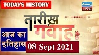 08 September 2021 | आज का इतिहास|Today History | Tareekh Gawah Hai | Current Affairs In Hindi
