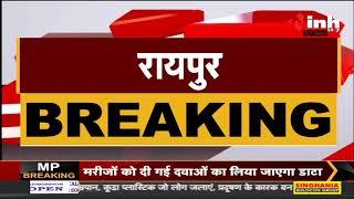 Chhattisgarh News || Chief Minister Bhupesh Baghel की अध्यक्षता में हुई बैठक