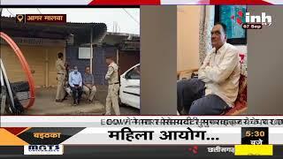 Madhya Pradesh News || Agar Malwa, EOW ने मारा सोसायटी सुपरवाइजर के घर छापा