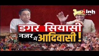 Madhya Pradesh || Shivraj Singh Government, डगर सियासी, नजर में आदिवासी !
