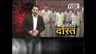 "Khabarfast : Apradh "" कातील दोस्त "" - 2, 1 Aug 2016"