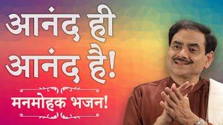 आनंद ही आनद है! | नया मनमोहक भजन | Anand Hi Anand Hai | Dedicated to Sakshi Shree
