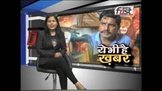 Khabarfast :  Ye Bhi Hai Khabar, 1 Aug 2016