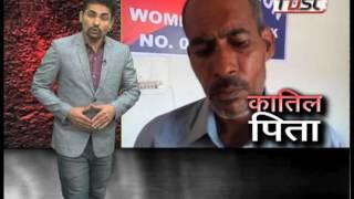 "Khabarfast : Apradh "" कातिल पिता "" - 1, 2 Aug 2016"