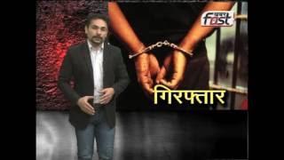 "Khabarfast : Apradh "" गिरफ्तार "" - 3, 4 Aug 2016"