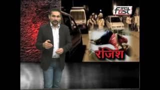 """Khabarfast : Apradh """" रंजिश  """" - 1, 8 Aug 2016"""