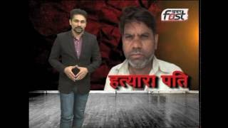"Khabarfast : Apradh "" Hatyara Pati "", 10 Aug 2016"