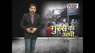 "Khabarfast : Apradh ""Gusse Ki Aandhi"", 10 Aug 2016"