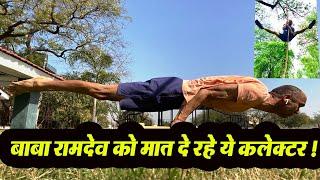 बाबा रामदेव को मात देते खंडवा कलेक्टर, योग के विडियो हो रहे वायरल | Health Care,  Healthy Advice