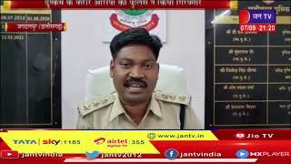 Jagdalpur Chhattisgarh   नाबालिग बच्ची से दुष्कर्म कर फरार हुए आरोपी को पुलिस ने किया गिरफ्तार