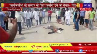 Bhiwani Haryana | भिवानी में दूसरे दिन भी विरोध, कार्यकर्ताओं ने धनखड़ का फूंका पुतला