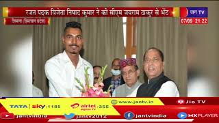 Shimla | पैरालंपिक सिल्वर मेडल विजेता निषाद कुमार ने सीएम जयराम से की भेंट, सीएम ने दीं शुभकामनाएं