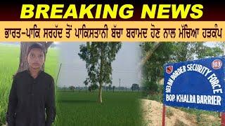 Breaking News : ਹੁਣ ਭਾਰਤ ਪਾਕਿ ਸਰਹੱਦ ਤੋਂ ਮਿਲਿਆ 10 ਸਾਲ ਦਾ ਪਾਕਿਸਤਾਨੀ ਬੱਚਾ | BSF ਨੇ ਕੀਤਾ ਕਾਬੂ