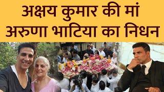 Akshay Kunar की मां का निधन | Akshay Kumar's mother Aruna Bhatia passes away