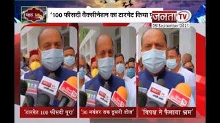 Himachal : CM जयराम ठाकुर का बड़ा बयान, बोले- दूसरी डोज लगने पर न के बराबर रहेंगे कोरोना के मामले