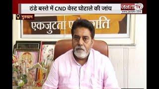 Gurugram: CND वेस्ट घोटाले की जांच पर निगम पार्षदों ने उठाए अधिकारियों पर सवाल