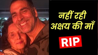 Akshay Kumar's Mother Passes Away | RIP
