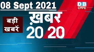 8 September 2021   अब तक की बड़ी ख़बरे   Top 20 News   Breaking news   Latest news in hindi  #DBLIVE