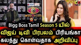 BIGG BOSS TAMIL SEASON 5 யில் கலந்து கொள்ளும் விஜய் டிவி தொகுப்பாளினி|Priyanka deshpande|Vijay Tv