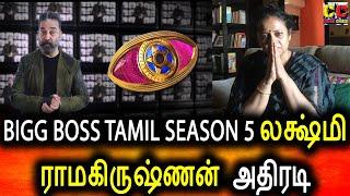Bigg Boss Tamil Season 5 யில் லக்ஷ்மி ராமகிருஷ்ணன் ஆ? அவரே சொன்ன பதில்|Vijay Tv|lakshmi ramakrishnan