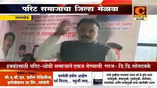 जामखेड - महाराष्ट्र राज्य धोबी समाज महासंघाच्यावतीने वर्धापनदिनानिमित्त परिट समाजाचा जिल्हा मेळावा