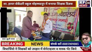 मोहम्मदपुर के शासकीय हायर सेकेंडरी स्कुल में शिक्षक दिवस के अवसर की अनूठी पहल