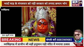 नरसिंहगढ में प्राचीन श्री बड़ी हनुमान गढ़ी मंदिर में मनाया उत्सव