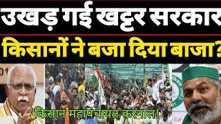 किसानों के आगे उखड़ गई खट्टर सरकार? BJP सदमे में ? करनाल महापंचायत  Hokamdev।
