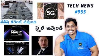 Tech News in Telugu 955: Samsung A52s,Z Flip 3,Redmi,Realme 9,Nasa,iQoo 5z,