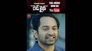 #FahadhFaasil Sharing Knowledge About Village | Red Wine Full Movie On Youtube | Bhavani HD #Shorts