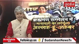 Up Politics : ब्रहामण सम्मेलन मेंं Mayawati का फार्मूला अल्लाह-हू-अबकर।SudarshanNews।SureshChavhanke