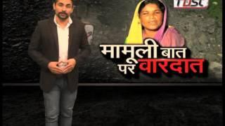 "Khabarfast :  Apradh "" मामूली बात पर वारदात""- 1,16 Aug 2016"