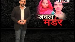 "Khabarfast : Apradh "" Double Murder""- 2, 16 Aug 2016"