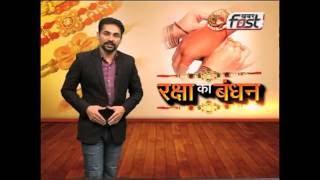"""Khabarfast : Apradh """" Raksha Bandhan Special """" , 18 Aug 2016"""