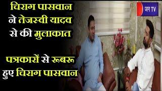 Patna News | Chirag Paswan ने Tejashwi Yadav से की मुलाकात, पत्रकारों से रूबरू हुए चिराग पासवान