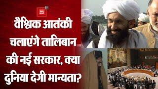 Afghanistan: Taliban सरकार का गठन, PM Mullah Hassan Akhund समेत Cabinet में कई प्रतिबंधित आतंकी!