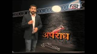 Khabarfast : Apradh - 2 , 19 Aug 2016