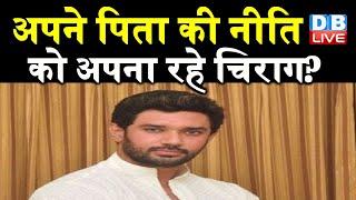 Chirag Paswan अपने पिता की नीति को अपना रहे ? bihar news video | latest news video | India | #DBLIVE