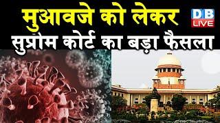 मुआवजे को लेकर Supreme Court  का बड़ा फैसला | Supreme Court ने ठुकराई मुआवजा देने की मांग |