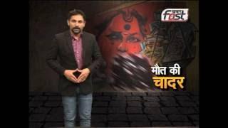 """Khabarfast : Apradh """" मौत की चादर """"  , 23 Aug 2016"""