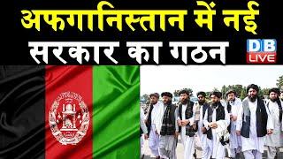 Afghanistan  में नई सरकार का गठन | Taliban ने किया सरकार का ऐलान | taliban Abdul Ghani Baradar |