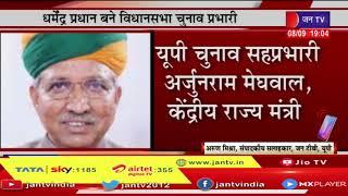 UP News | Dharmendra Pradhan बने विधानसभा चुनाव प्रभारी | JAN TV