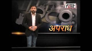 Khabarfast : Apradh - 1 , 23 Aug 2016