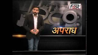 Khabarfast : Apradh - 3 , 23 Aug 2016