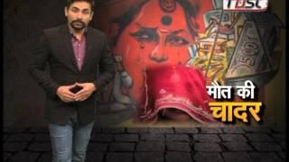 """Khabarfast : Apradh  """" मौत की चादर """" - 1, 25 Aug 2016"""