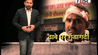 "Khabarfast : Apradh "" ढाबे पर गुंडागर्दी "" - 1, 30 Aug 2016"