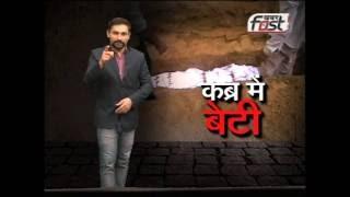"""Khabarfast : Apradh """" कब्र में बेटी """" - 1, 2 Sep 2016"""